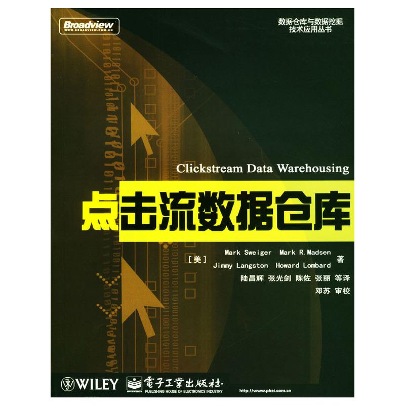 点击流数据仓库 PDF下载