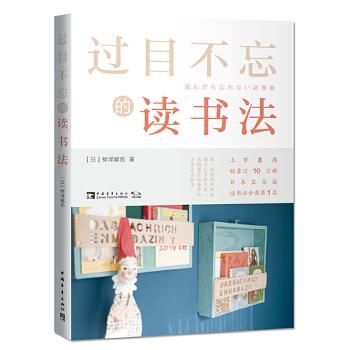 过目不忘的读书法(epub,mobi,pdf,txt,azw3,mobi)电子书