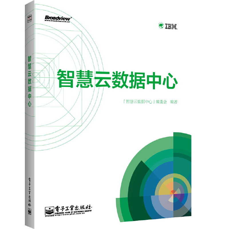 智慧云数据中心(全彩精印)(大数据时代数据中心经验分享,全面智慧转型) PDF下载