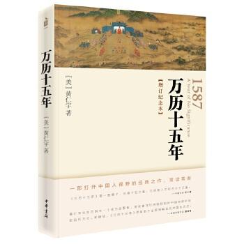 万历十五年(epub,mobi,pdf,txt,azw3,mobi)电子书