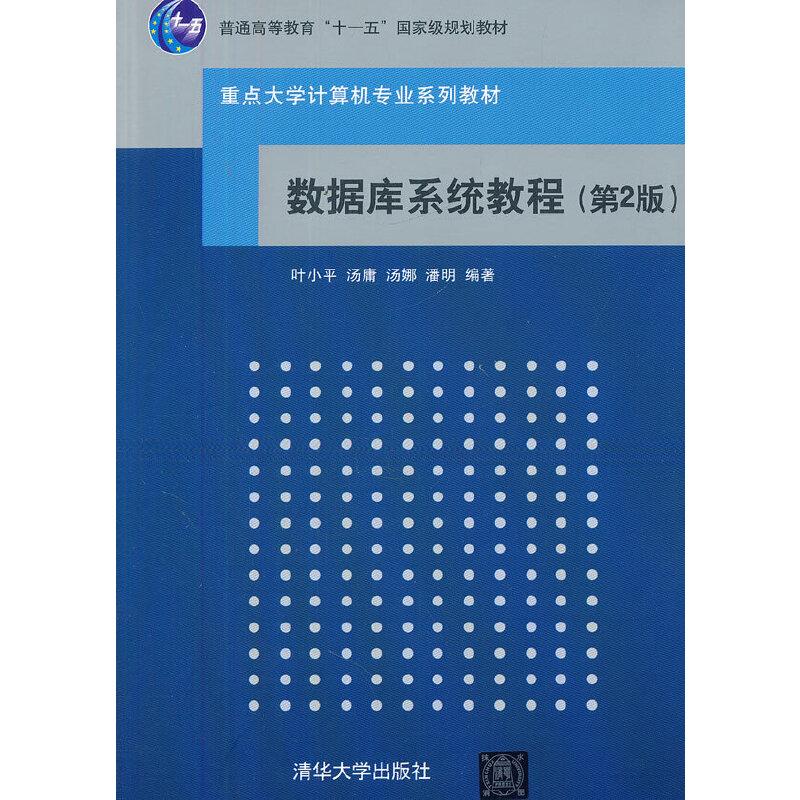 数据库系统教程(第2版)(重点大学计算机专业系列教材) PDF下载