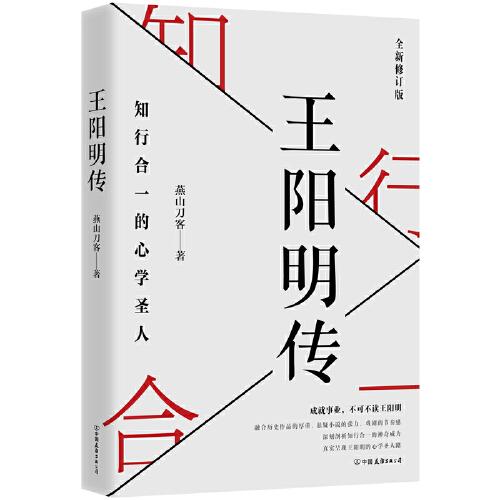 王阳明传:知行合一的心学圣人(epub,mobi,pdf,txt,azw3,mobi)电子书