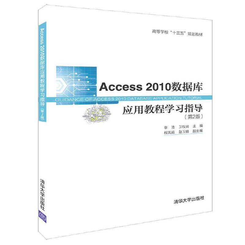 Access 2010数据库应用教程学习指导(第2版) PDF下载