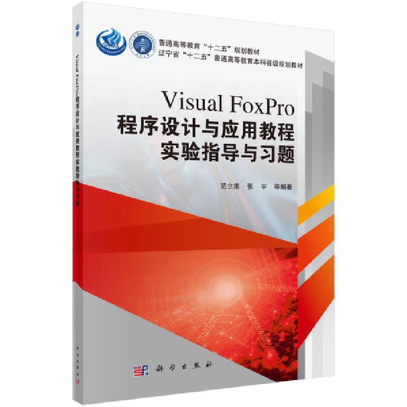 Visual FoxPro程序设计与应用教程实验指导与习题 PDF下载
