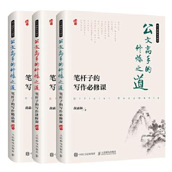 公文高手的修炼之道 套装3册  一套书帮你成为公文写作大手笔 轻松搞定党政机关公务员写作(epub,mobi,pdf,txt,azw3,mobi)电子书