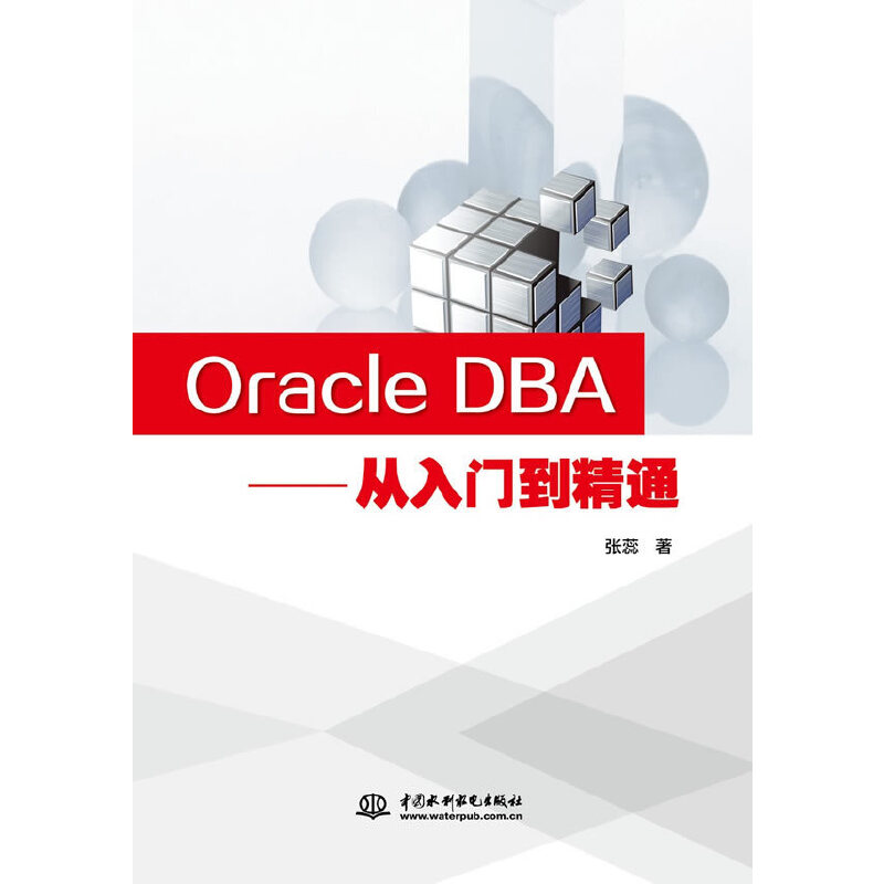 Oracle DBA——从入门到精通 PDF下载
