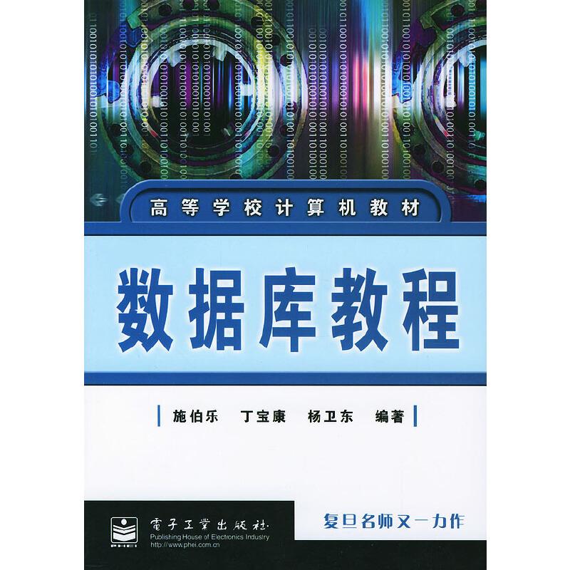 高等学校计算机教材:数据库教程 PDF下载