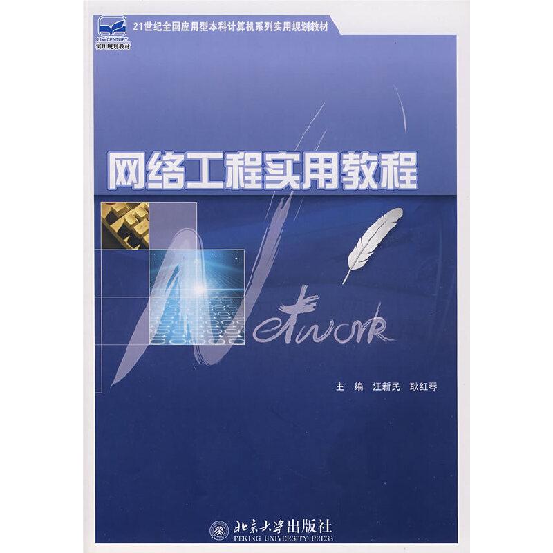 网络工程实用教程 PDF下载