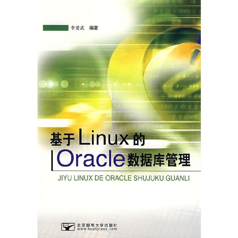 基于Linux 的Oracle 数据库管理 PDF下载
