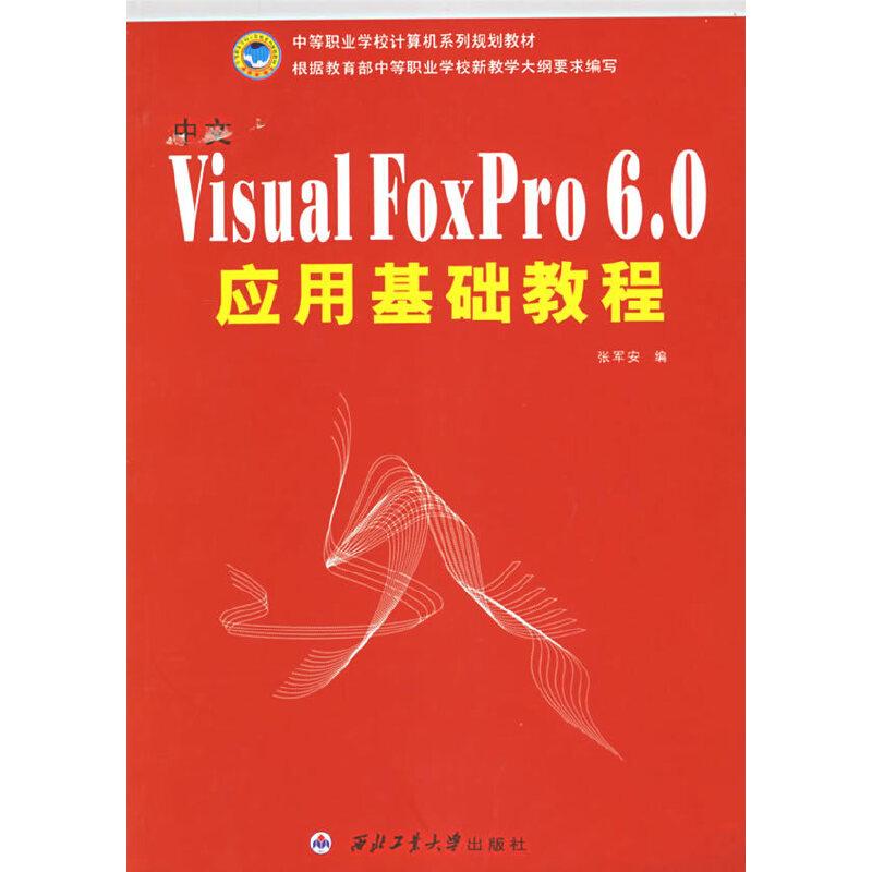 中文Visual FoxPro 6.0应用基础教程——中等职业学校计算机系列规划教材 PDF下载
