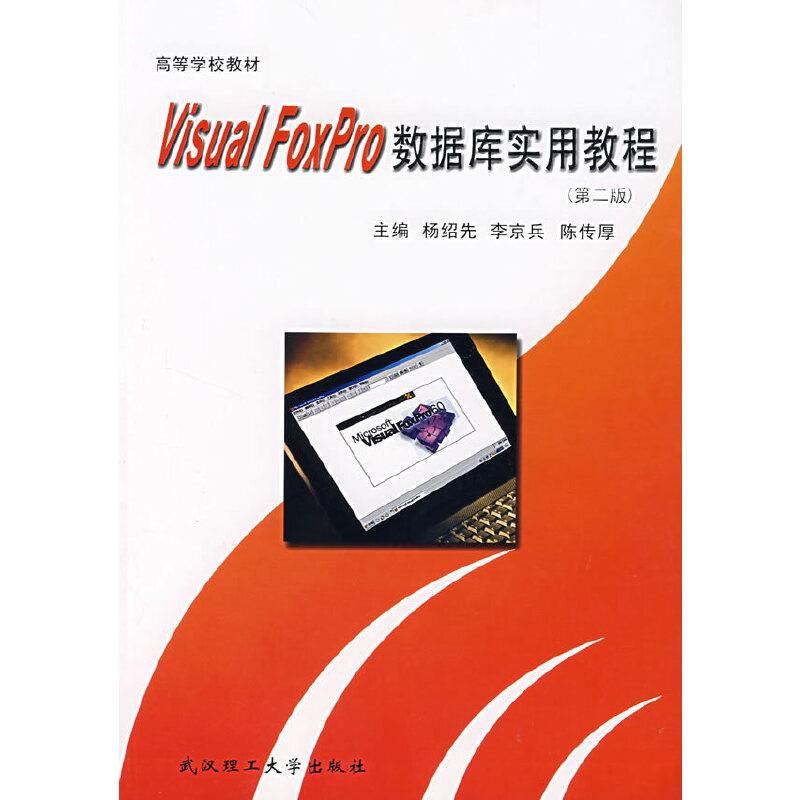 Visual Foxpro 数据库实用教程(第二版) PDF下载