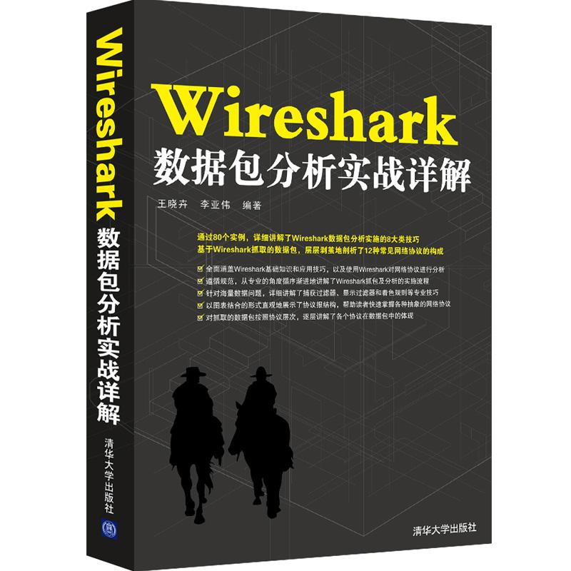 Wireshark数据包分析实战详解 PDF下载