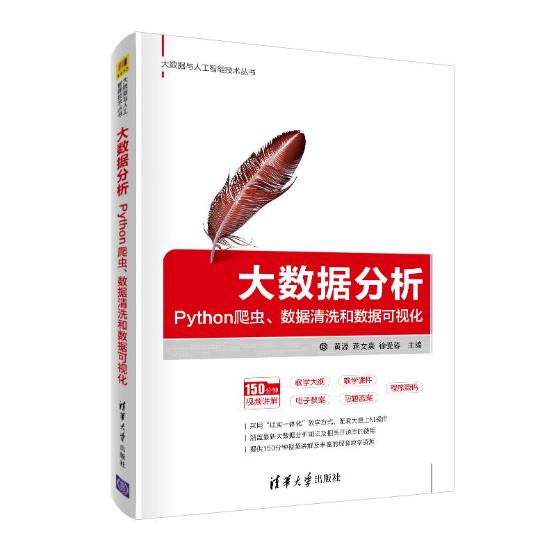 大数据分析:Python爬虫、数据清洗和数据可视化 PDF下载
