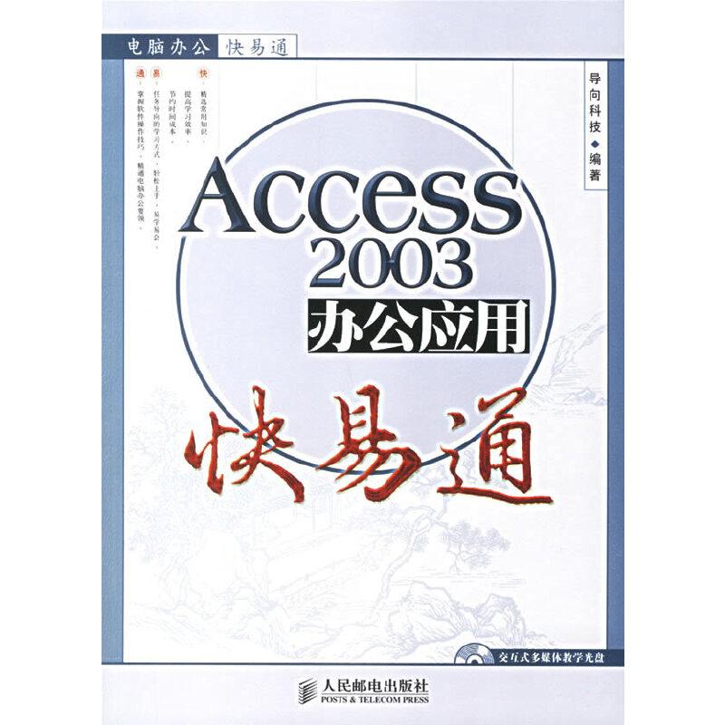 Access 2003办公应用快易通(附光盘) PDF下载