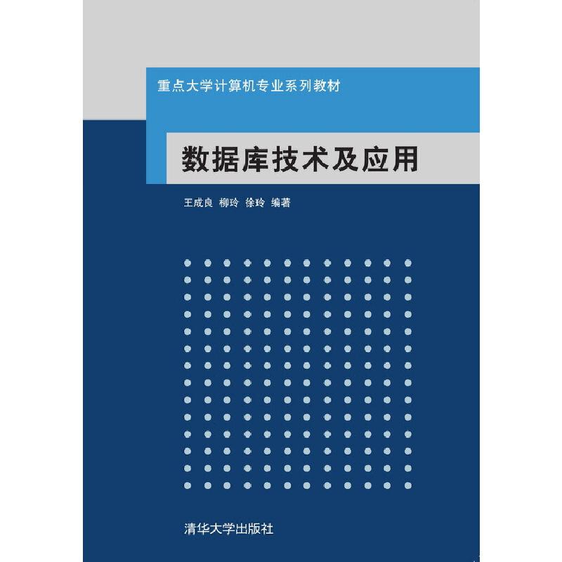 数据库技术及应用 PDF下载