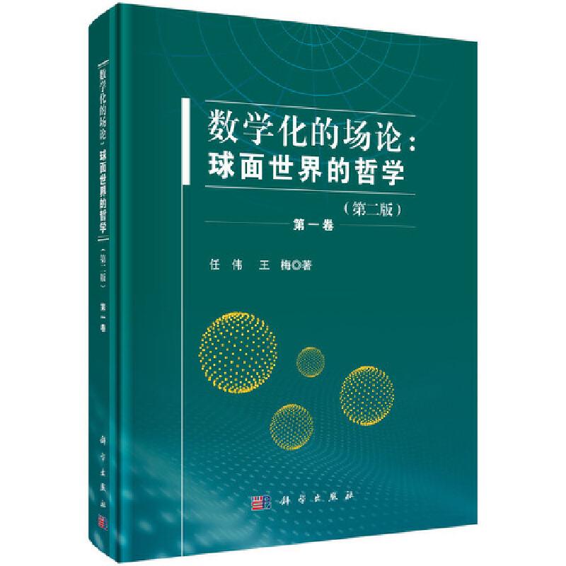 数学化的场论:球面世界的哲学(第二版).第一卷 PDF下载