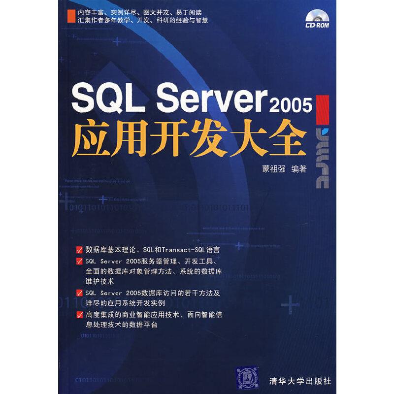 SQL Server 2005应用开发大全(附光盘) PDF下载