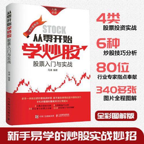 从零开始学炒股:股票入门与实战(epub,mobi,pdf,txt,azw3,mobi)电子书