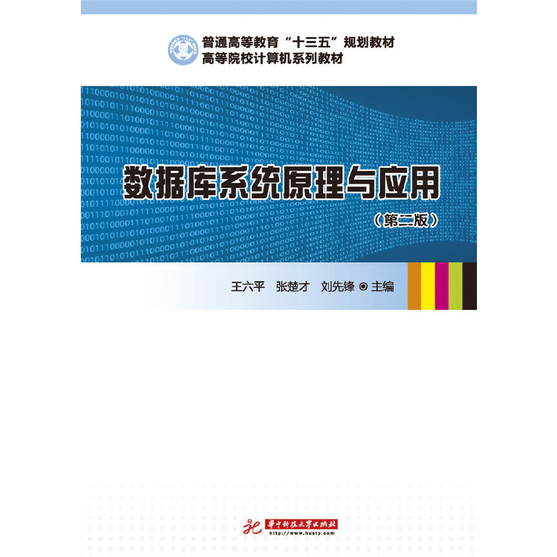 数据库系统原理与应用(第二版) PDF下载