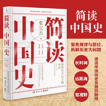 简读中国史(epub,mobi,pdf,txt,azw3,mobi)电子书
