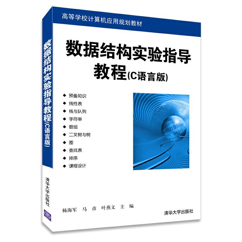 数据结构实验指导教程(C语言版)(高等学校计算机应用规划教材) PDF下载