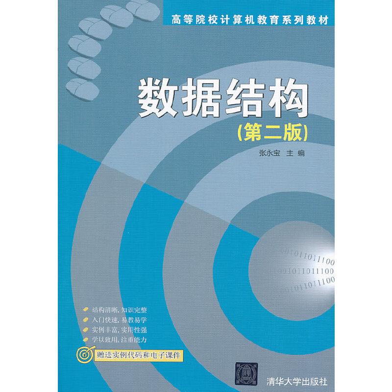 数据结构(第二版)(高等院校计算机教育系列教材) PDF下载