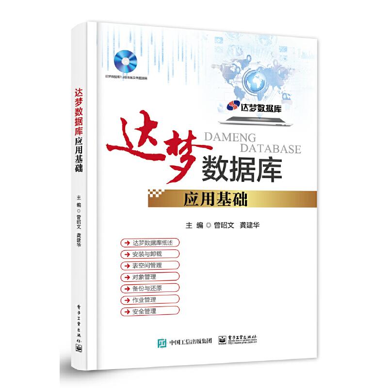达梦数据库应用基础 PDF下载