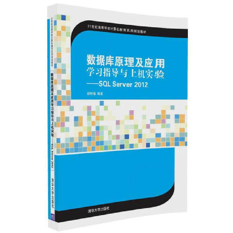 数据库原理及应用学习指导与上机实验——SQL Server 2012 PDF下载