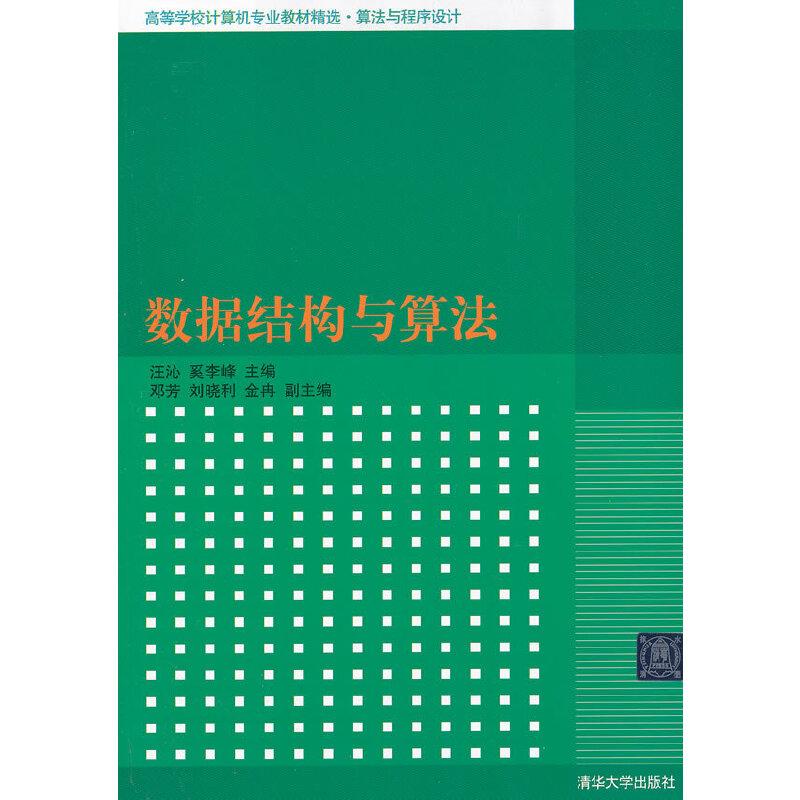 数据结构与算法(高等学校计算机专业教材精选·算法与程序设计) PDF下载