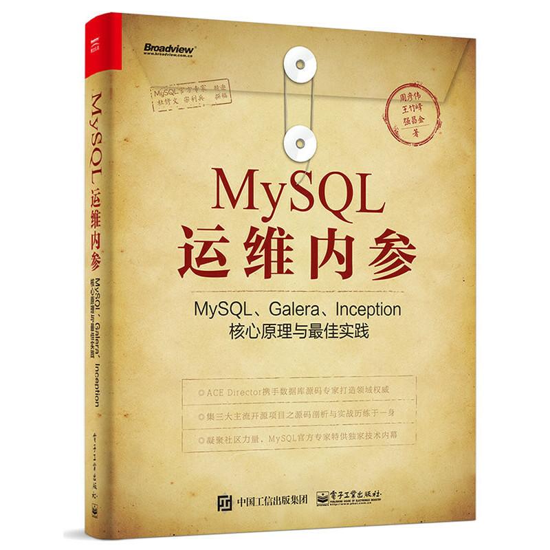 MySQL运维内参:MySQL、Galera、Inception核心原理与最佳实践 PDF下载