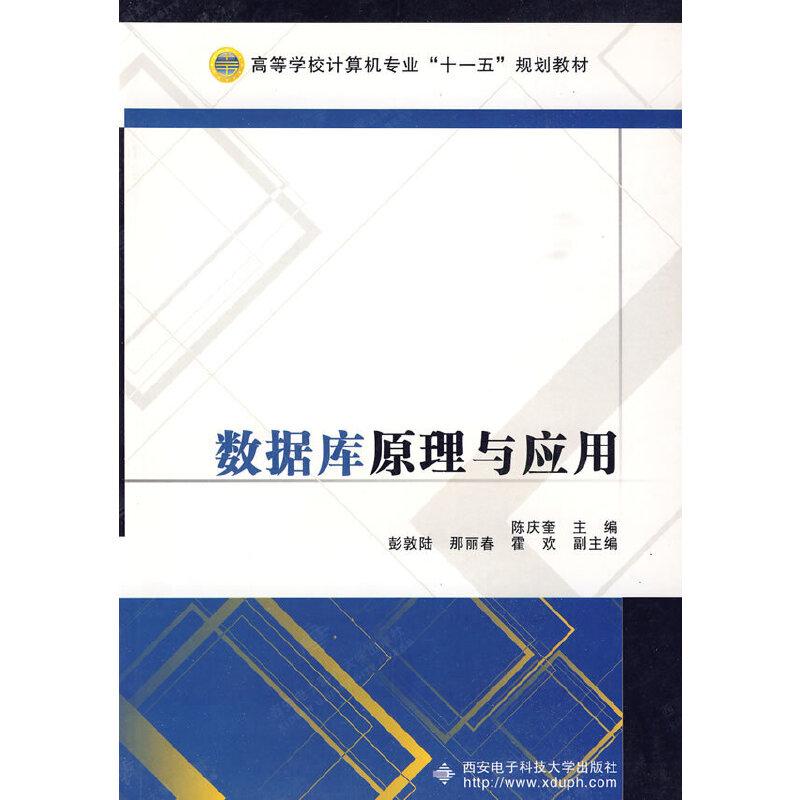 数据库原理与应用(陈庆奎) PDF下载