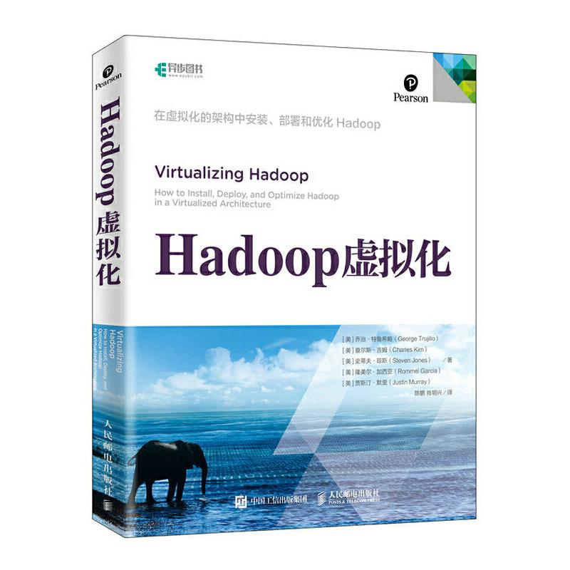 Hadoop虚拟化 PDF下载