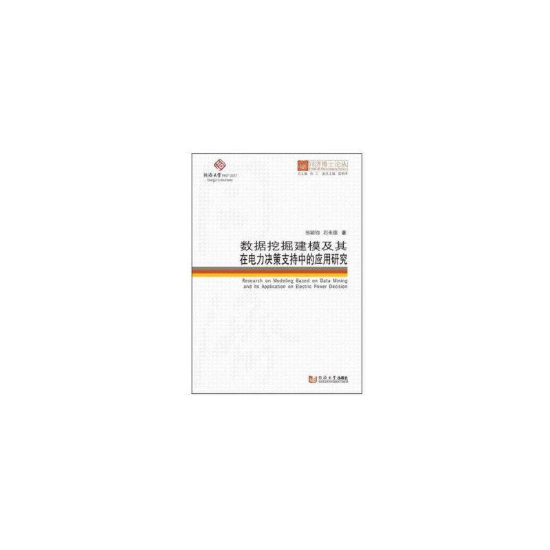 同济博士论丛——数据挖掘建模及其在电力决策支持中的应用研究 PDF下载
