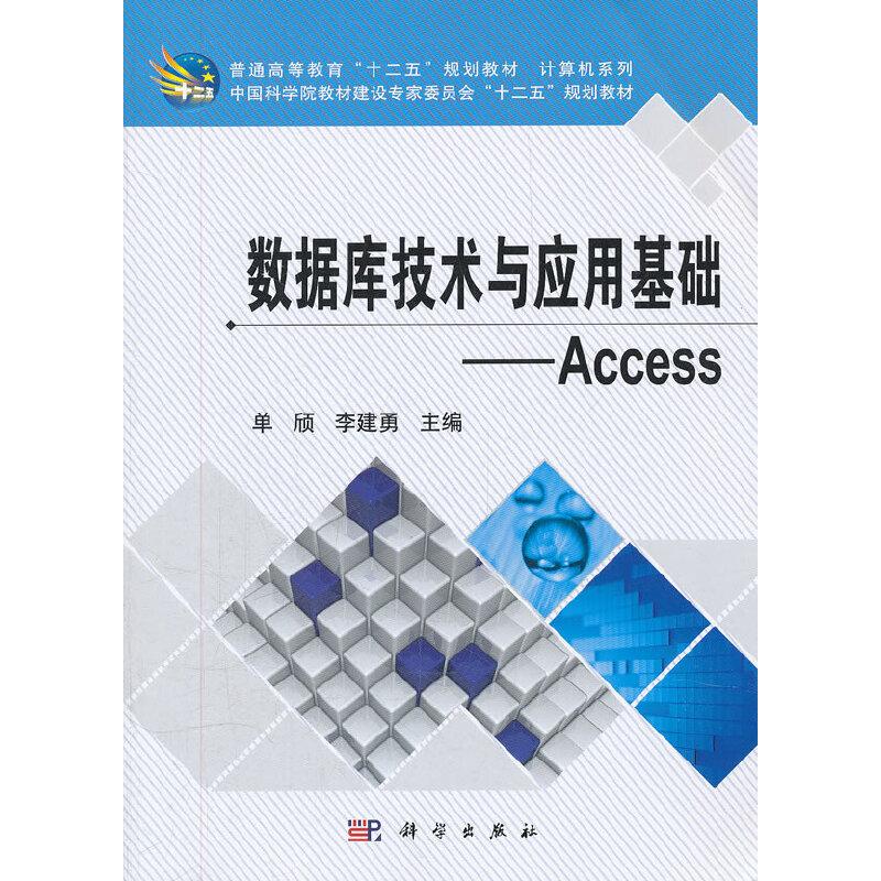 数据库技术与应用基础—Access PDF下载