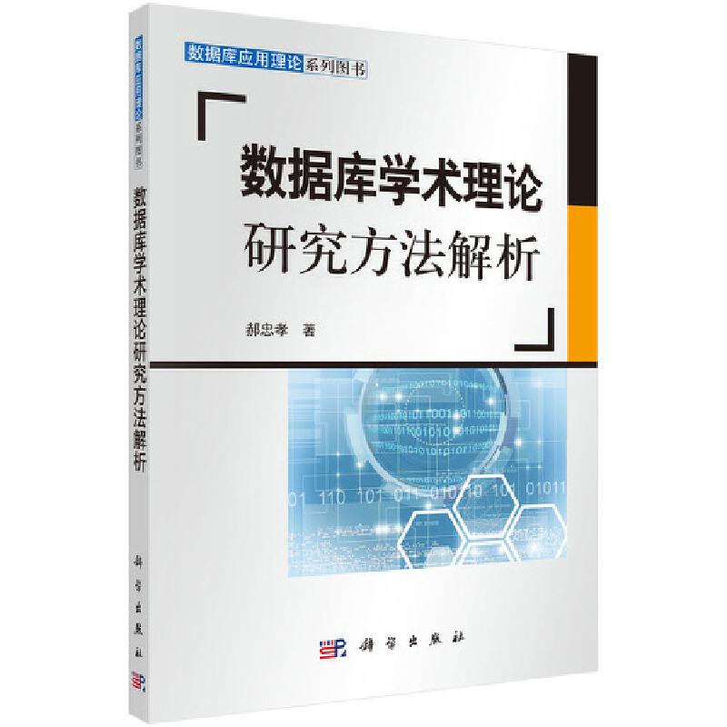 数据库学术理论研究方法解析 PDF下载
