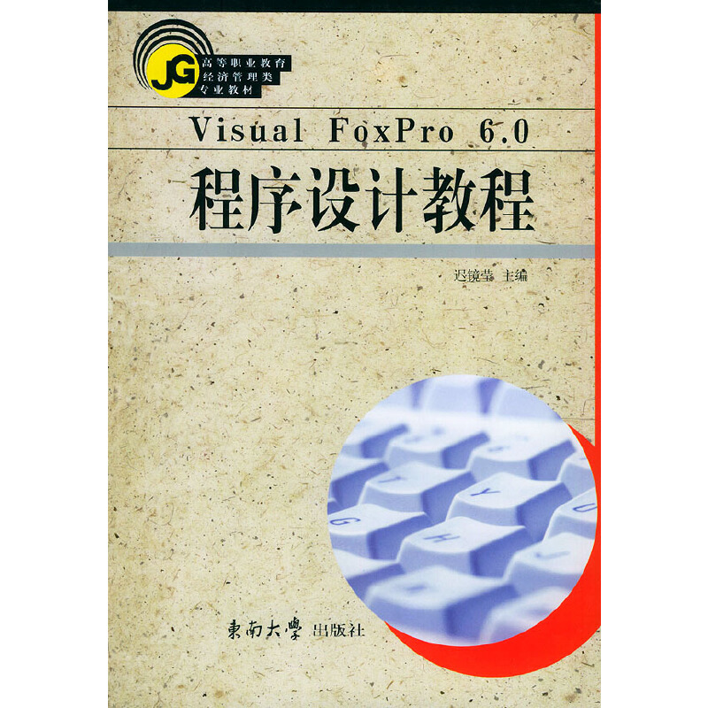 Visual FoxPro 6.0程序设计教程——高等职业教育经济管理类专业教材 PDF下载