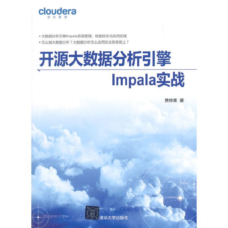 开源大数据分析引擎Impala实战 PDF下载