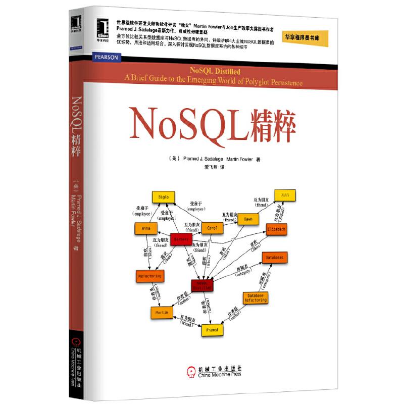 NoSQL精粹 PDF下载