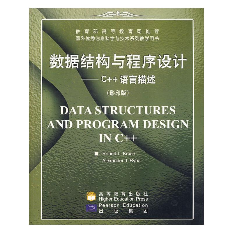 数据结构与程序设计——C++语言描述(影印版) PDF下载