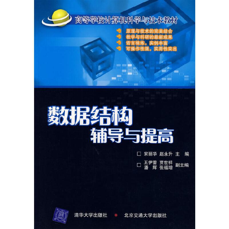 数据结构辅导与提高——高等学校计算机科学与技术教材 PDF下载