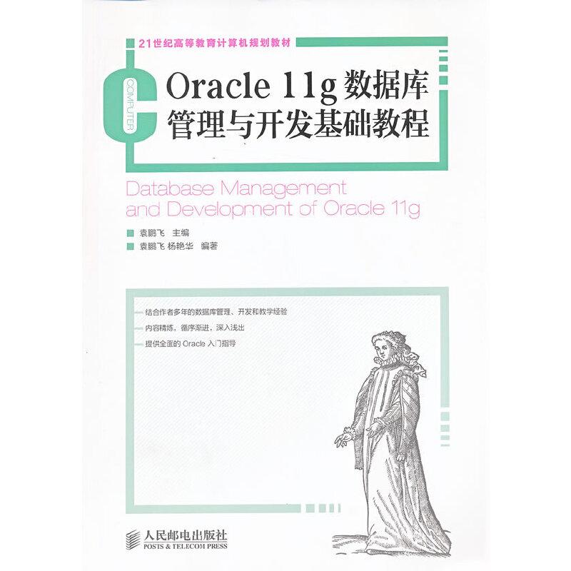 Oracle 11g数据库管理与开发基础教程 PDF下载