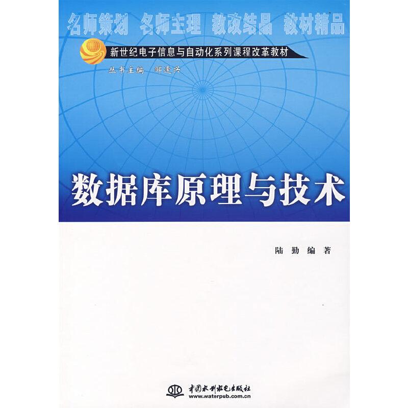 数据库原理与技术 PDF下载