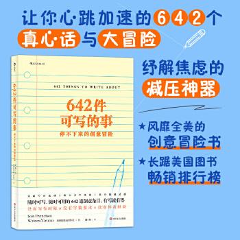 642件可写的事:停不下来的创意冒险(epub,mobi,pdf,txt,azw3,mobi)电子书