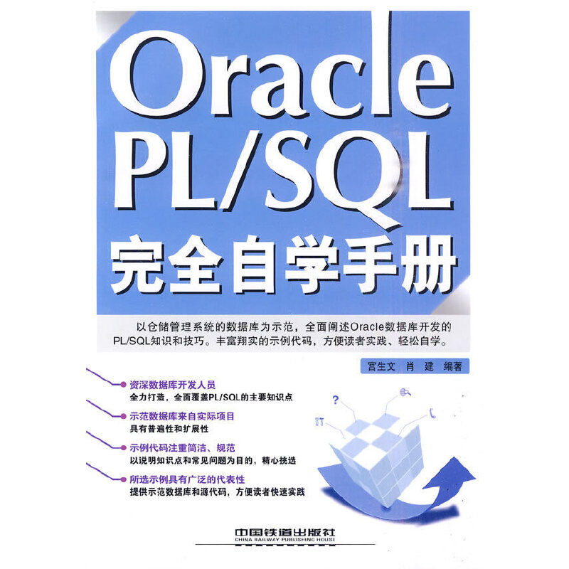 Oracle PL/SQL完全自学手册 PDF下载