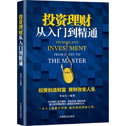 投资理财从入门到精通(epub,mobi,pdf,txt,azw3,mobi)电子书