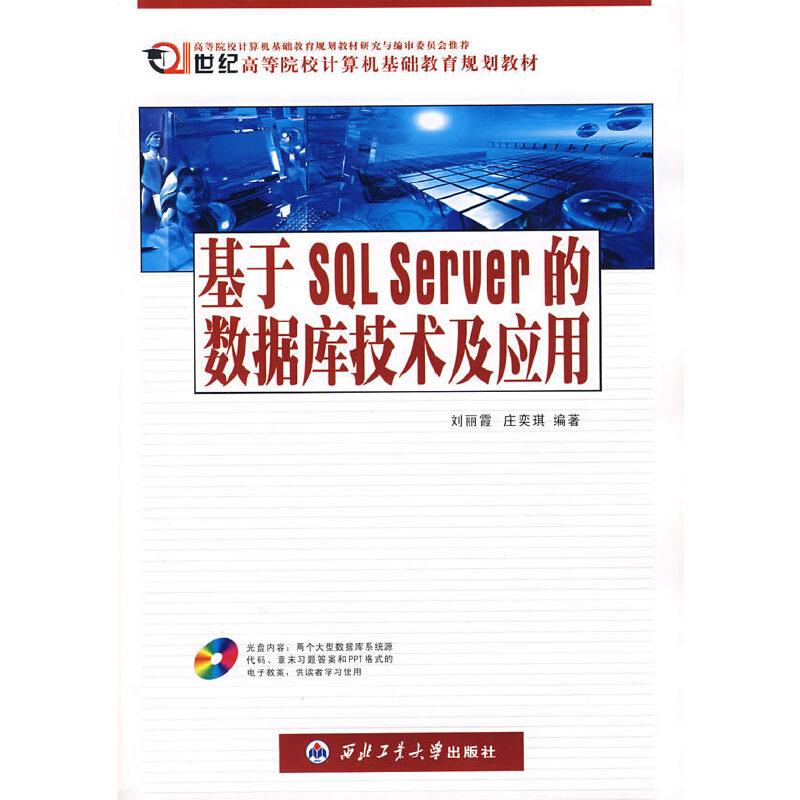 基于SQL Server 的数据库技术及应用(附光盘) PDF下载