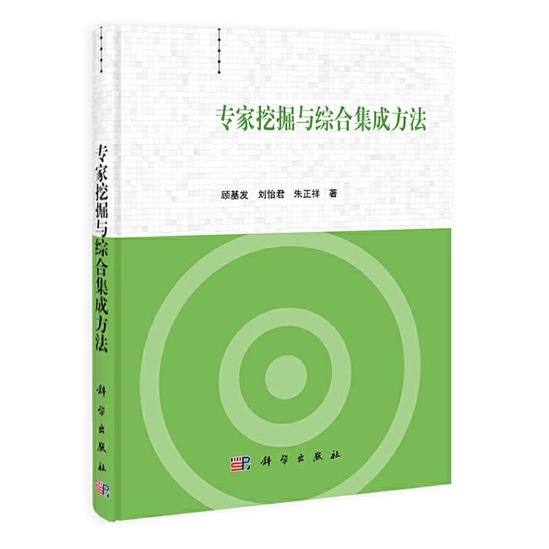 专家挖掘与综合集成方法 PDF下载