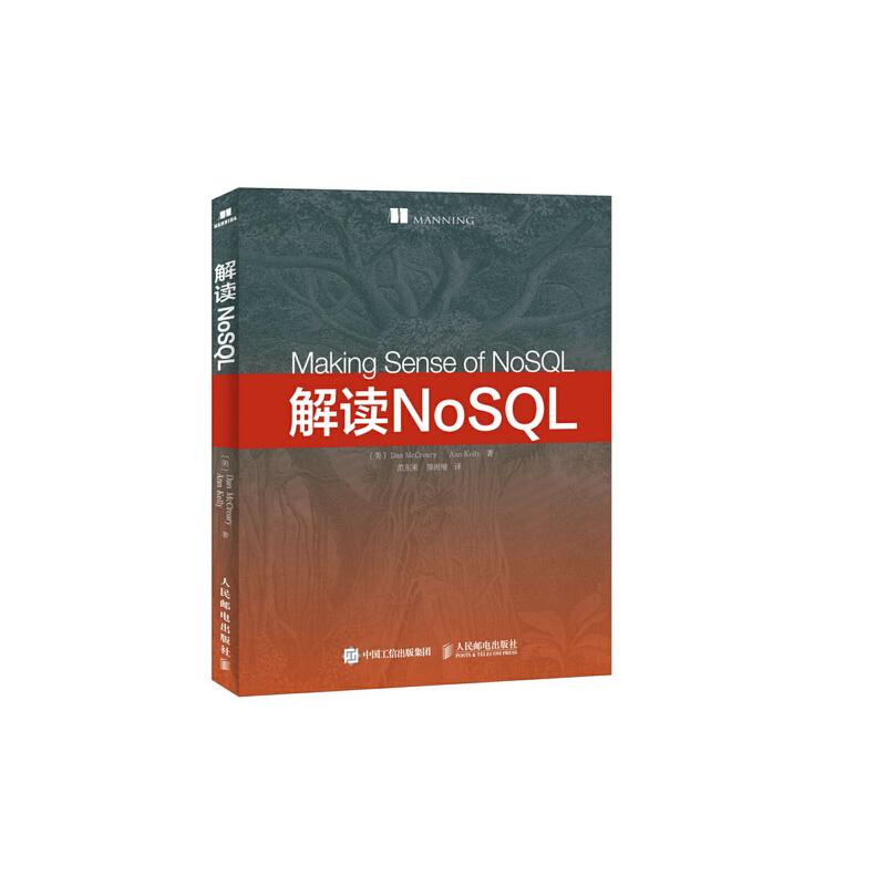 解读NoSQL PDF下载