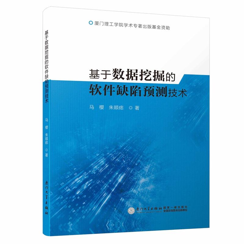 基于数据挖掘的软件缺陷预测技术 PDF下载
