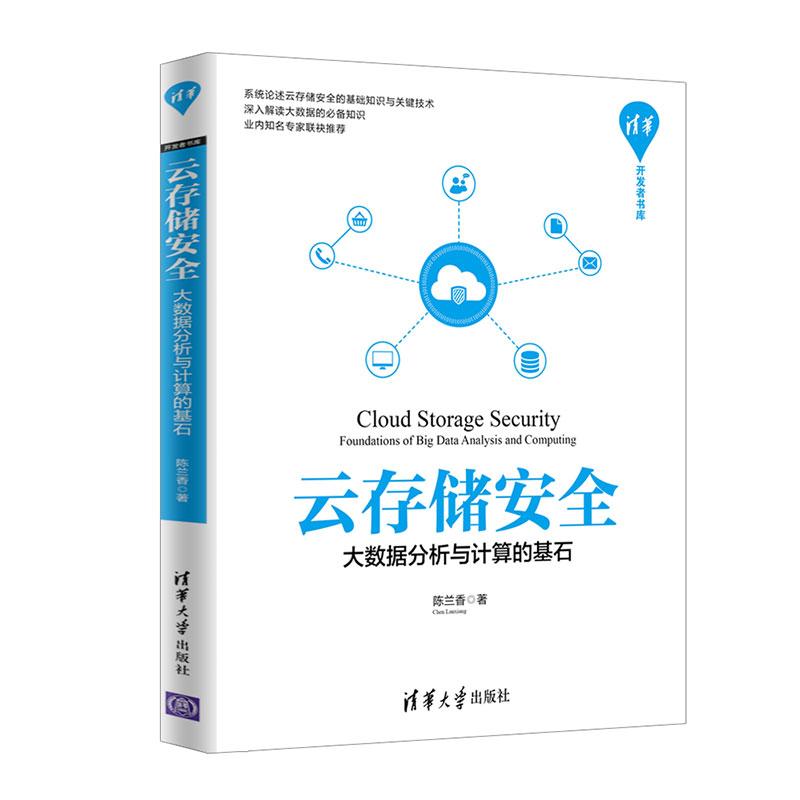云存储安全——大数据分析与计算的基石 PDF下载